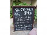 Cafe Sweets+(カフェスウィーツプラス)