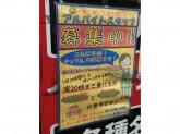 ナックル 武蔵小山店