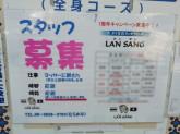 LAN SANG(ラン サン)
