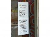 Monkey Pod (モンキーポッド) 我孫子店