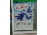 ファミリーマート 板橋高島平七丁目店