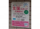 アプリ児童デイサービス高島平 2号館