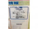 Divalo(ディバロ) ガーデンモール木津川店