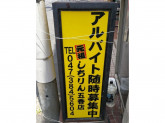 しちりん 五香西口駅前店