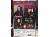 焼肉 王道 八尾店
