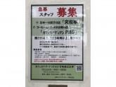 カフェカナディアンPAO 江東区深川店