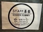 GYOZA YUMMY