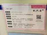 e.r.g(イーアールジー) アリオ上田店