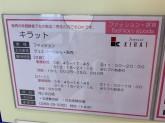 KIRAT(キラット) アリオ上田店
