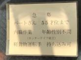 株式会社サンクス