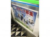 ファミリーマート 近鉄名古屋駅地上改札外店
