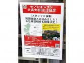セブン-イレブン 大宮大和田1丁目店