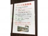 東日本環境アクセス 町田事業所