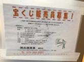 ゆめタウン姫路チャンスセンター