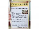 お茶の磯田園 甚目寺店