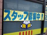 BOOKOFF(ブックオフ) 練馬高野台駅北口店