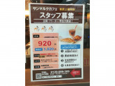 サンマルクカフェ 東武上福岡店