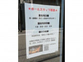 くすの木 堂島店