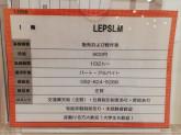 LEPSIM(レプシィム) イオンモール新瑞橋店