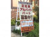 コメダ珈琲店 ベイシア佐久平店