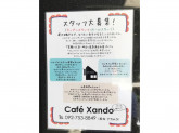 Cafe Xando カフェ ザンドゥ 大名店
