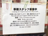 GOOVER ENGLISH SCHOOL(グーバーイングリッシュスクール)