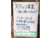 CARAVAN COFFEE(キャラバンコーヒー) 阿佐ヶ谷店