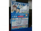 サンディ 京都二条店