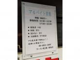 虎と龍 都島店