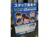 ローソン BiVi京都二条店
