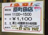 富士そば 原町田店