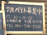 DINING BAR ZERO 零(ダイニングバーゼロ)