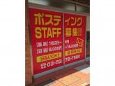 東日本広告 株式会社