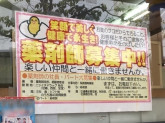 ニシイチ薬局 アミング潮江店