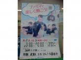 ファミリーマート 加平三丁目店