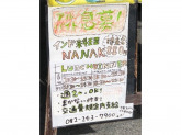 ナーナック 広島店