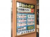 日高屋 西大井駅前店