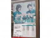 セブン-イレブン 三芳藤久保東店