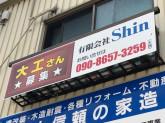 (有)Shin