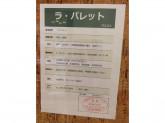 La Palette(ラ・パレット) 阪急川西店