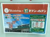 セブン-イレブン 神鉄北鈴蘭台駅店