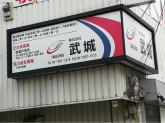 株式会社 武城