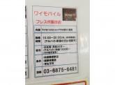 Y!mobile(ワイモバイル) フレスポ長田