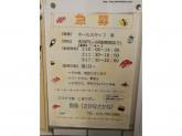 魚魚 アステ川西店