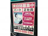 ヘアースタジオIWASAKI(イワサキ) 正雀店