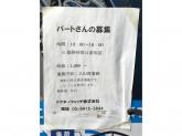 ドクターウォッチ株式会社 東京営業所