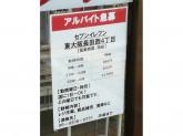 セブン-イレブン 東大阪長田西4丁目店