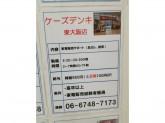 ケーズデンキ 東大阪店