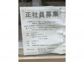 ユーズドセレクトショップREJOY成城学園店