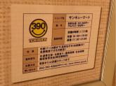 サンキューマート 町田マルイ店